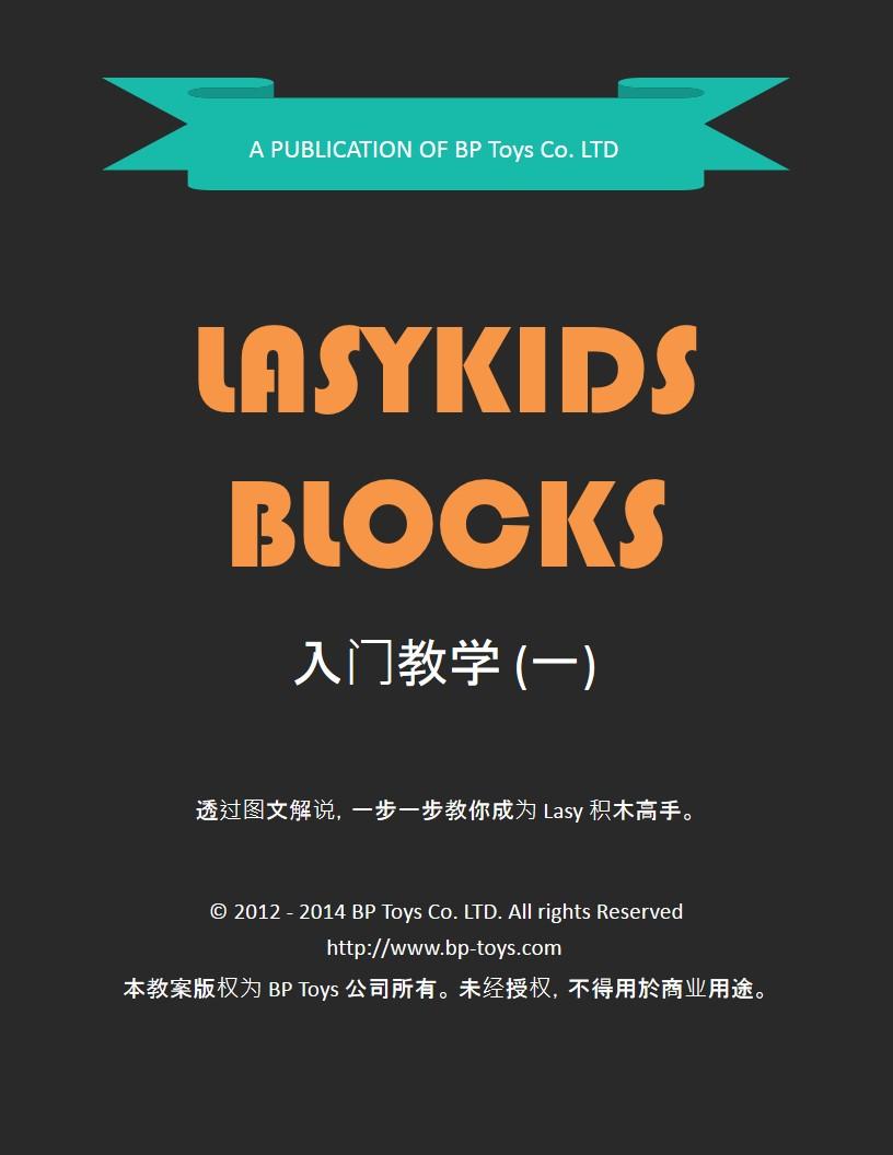Lasy 積木入門教學電子書